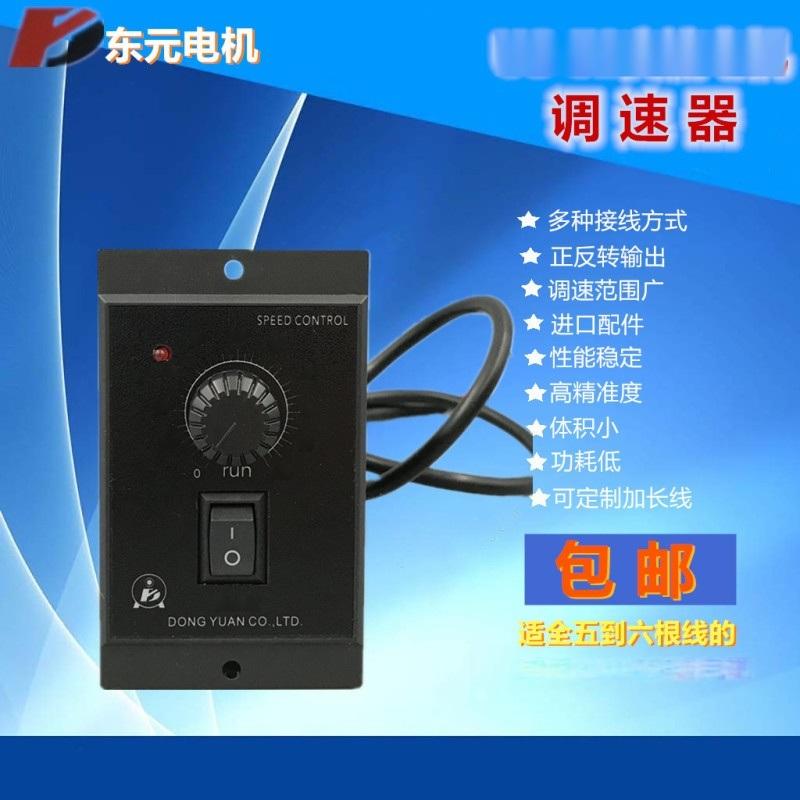 厂价直销东元调速控制器调速开关US52