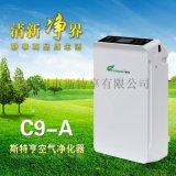 健康家居 斯特亨C9-A冷触媒空气净化器价格实惠