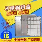 304不鏽鋼烘盤烤盤托盤 烘房烘乾箱熱風迴圈烘箱用不鏽鋼烘盤