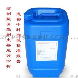 溶剂型清洗剂成分  分析