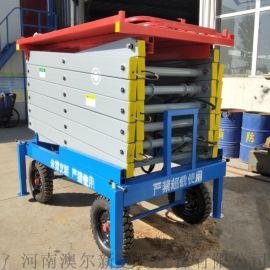 供应优质电动液压升降平台  移动式升降机