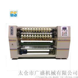 供应 太仓市广盛机械 BOPP封箱胶带分条机 四轴胶带分切机