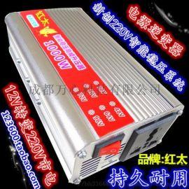 红太品牌,电瓶逆变器,12v转220v转换器