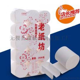 石家庄卫生纸厂家批发价格 老纸坊卫生纸