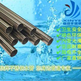 快接家装薄壁不锈钢水管卡压式不锈钢管件厂家