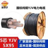 金环宇电缆 YJV 5*95mm2电缆 YJV交联电缆厂家批发