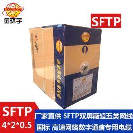 金环宇电缆 国标 SFTP双屏蔽 AM 96编 4*2*0.5 超五类工程网络线