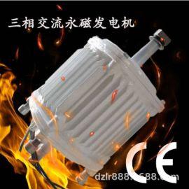 永磁低速发电机转速可按要求定做低转速发电稀土永磁水力发电机