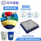 液槽高效過濾器果凍膠 液槽膠 矽凝膠果凍膠