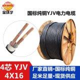 金环宇国标电力电缆 YJV-0.6/1KV 4*16电缆 低压电力电缆 4芯电缆