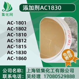 添加剂 AC-1830 脂肪胺聚氧乙烯醚