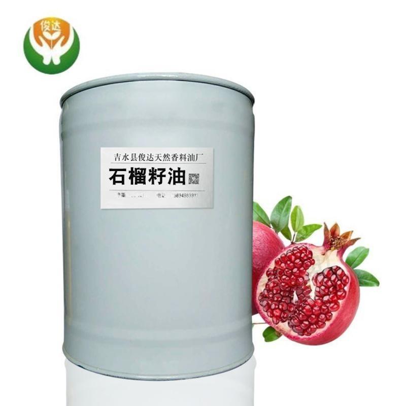 厂家直销天然有机初榨 石榴籽油 化妆品植物 基础油一公斤起批
