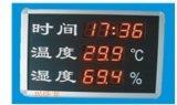 溫溼度大螢幕萬年曆(帶時間和年月日顯示)