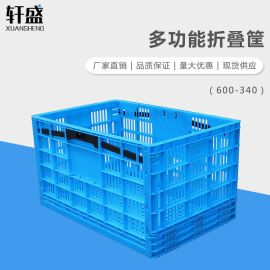 轩盛,600-340折叠筐,塑料周转筐,折叠筐加厚