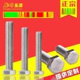 304不锈钢外六角头全牙螺栓/丝 DIN933 M/m48*100--350
