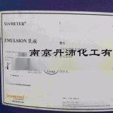 供應道康寧有機硅脫模劑 MEM-0349