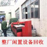 广东肇庆二手机械回收公司收购各种工厂旧设备