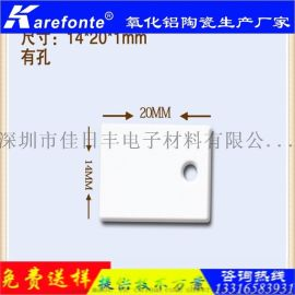 供应绝缘导热陶瓷片 TO-220陶瓷垫片