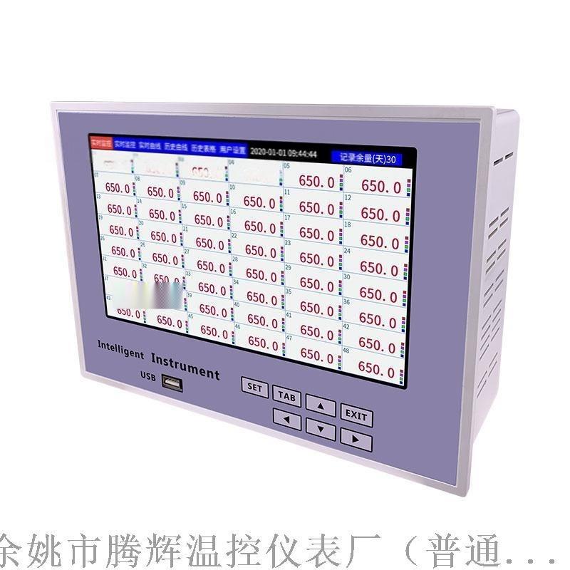 无纸记录仪,温度记录仪,9寸记录仪,彩色触屏