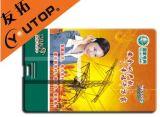 礼品卡片U盘定制 适作电子/工业/房产/家具各行业礼品 16G卡片U盘厂家