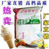 超膨化特级冰淇淋粉热卖