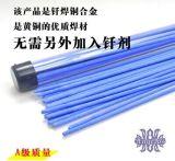 蓝药皮焊条 蓝皮焊条 紫铜黄铜焊接效果优越 1.6X350mm一管包邮