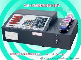 精密铸件分析仪 精密材料分析仪器