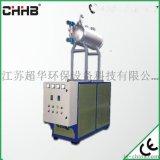 江蘇超華 環保節能 新型電加熱導熱油爐 非標定製 廠家直銷 三十年品質
