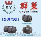 群策电机C01-43B0 1HP-4P 0.75KW 1420厂家