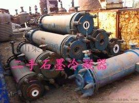 年底冲量二手耐压耐高温石墨冷凝器