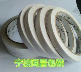 宁波北仑双面胶带生产厂家、强力双面胶、3M双面胶、泡棉双面胶带