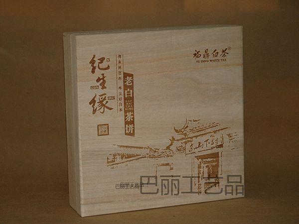 木質茶葉盒,茶葉木盒BL-005可根據客戶需求訂做各種規格的茶葉木盒,白酒紅酒木盒均可訂做!!