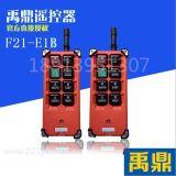 F21-E1B行车遥控器