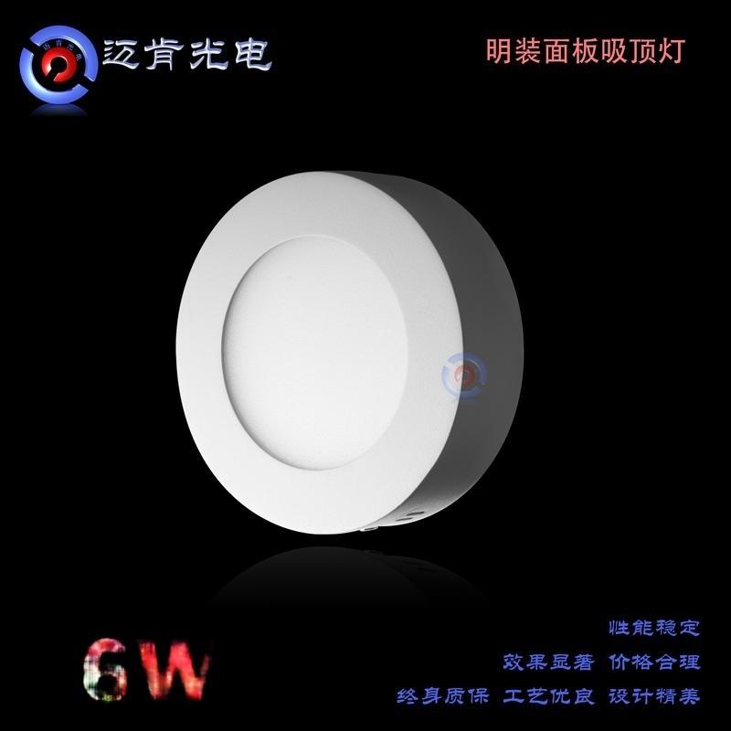 欧美流行LED明装天花吊顶压铸全铝6W明装面板灯
