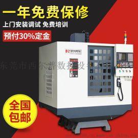 SXK06L数控加工中心,SXK06L小型加工中心,CNC加工中心
