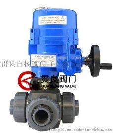 防爆电动三通塑料球阀Q964F型电动UPVC球阀