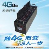 厂价直销4G 移动 16口猫池,3GTD16口猫池,4G LET 移动酷卡软件