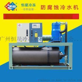 宏星防腐蚀冷水机,可定制不同制冷量