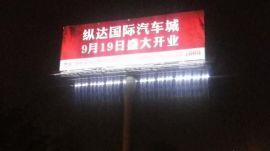 广告牌太阳能led投光灯
