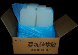 固体硅胶原材料 硅胶混炼胶 混炼硅橡胶