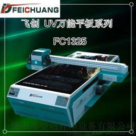 佛山市uv品牌打印机专业万能平板打印机佛山UV平板打印机厂家