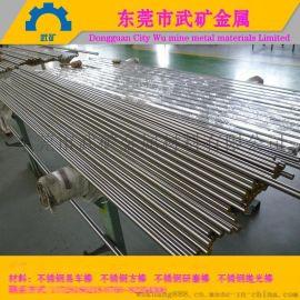 316不锈钢棒材进口无磁不锈钢棒易车不锈钢材料武矿零切加工