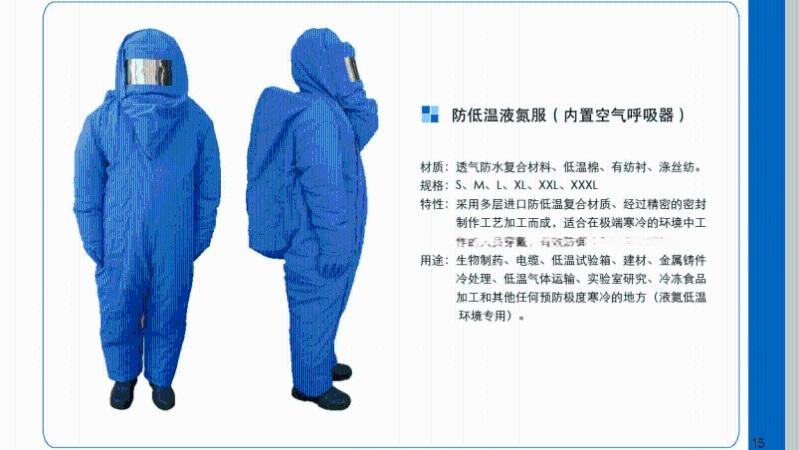 芬安+FA+XL(XXL)+低溫防護服