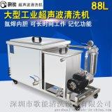 歌能清洗設備 多功能超聲波清洗機加全自動過濾系統
