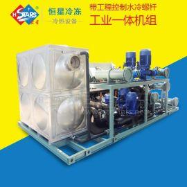 带工程控制水冷螺杆工业一体机组,自带水箱冷水机