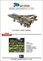 3D立体飞机拼图