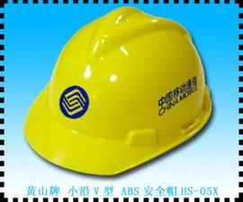ABS安全帽 (HS-05X)