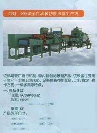 全自动多功能床垫生产线 (CDJ-900型)