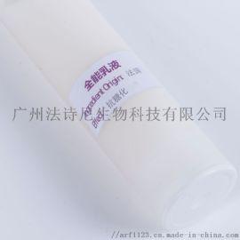 全能乳液OEM-ODM代加工厂家
