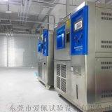 无锡宜兴恒温恒湿试验箱 低温稳定性试验仪